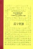 ChinesePuzzles